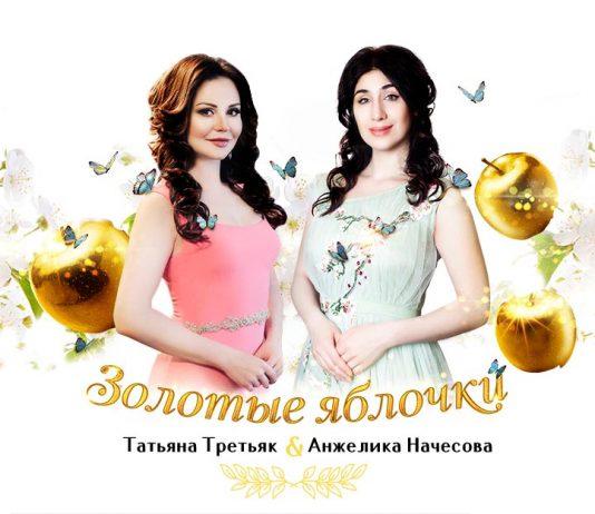 «Золотые яблочки» - новинка от Анжелики Начесовой и Татьяны Третьяк!