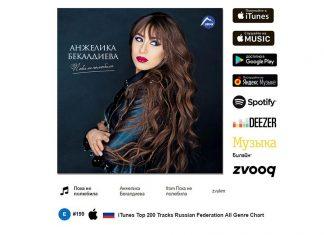 Песня Анжелики Бекалдиевой «Пока не полюбила» уже в «Топ 200 треков iTunes Russia»!