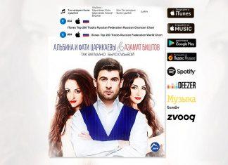 Песня Азамата Биштова и Альбины и Фати Царикаевых стремительно ворвалась в чарты iTunes!