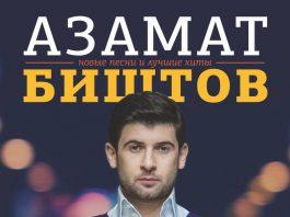 Азамат Биштов в Черкесске!
