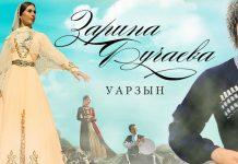 «Уарзын» - новый клип Зарины Бугаевой