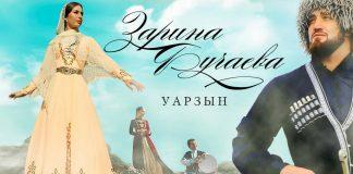 """Ouarzyn"" - a new clip of Zarina Bugayeva"