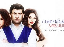 Встречаем новинку! Песня Азамата Биштова и Фати и Альбины Царикаевых «Так загадано было судьбой»!