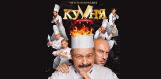 """In the film """"Kitchen. The Last Battle """"sound tracks"""" Sound-M """"!"""