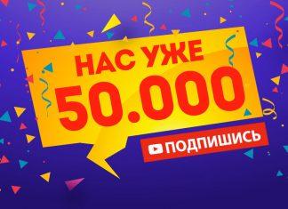 На нашем YouTube-канале уже 50 000 подписчиков!