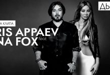 Aris Appaev and Lina Fox present a new song and video!