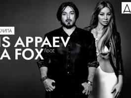 Aris Appaev и Lina Fox представляют новую песню и клип!