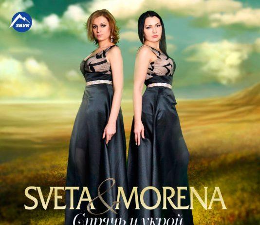 Послушать композицию «Спрячь и укрой» можно на всех концертах с участием дуэта Света и Марэна