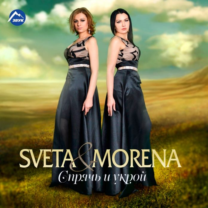 "Listen to the song ""Hide and cover"" at all concerts with the duet Sveta and Marin"