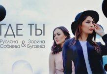 "New clip of Ruslana Sobiyeva and Zarina Bugayeva - ""Where are you"""
