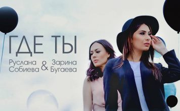 Новый клип Русланы Собиевой и Зарины Бугаевой – «Где ты»