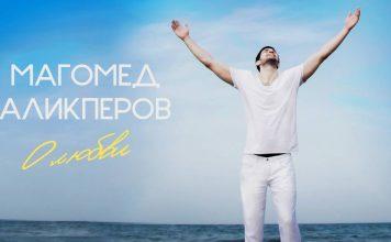 Альбом Магомеда Аликперова «О любви»
