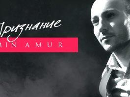 Zamin Amur: «Любовь - это лёгкость, простота и честность»