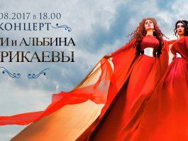Смотрите на YouTube концерт Фати и Альбины Царикаевых во Владикавказе!