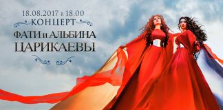 Watch the YouTube concert of Fati and Albina Tsarikayev in Vladikavkaz!