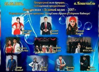 Звезды «Звук-М» на концерте «Золотой колос-2017»