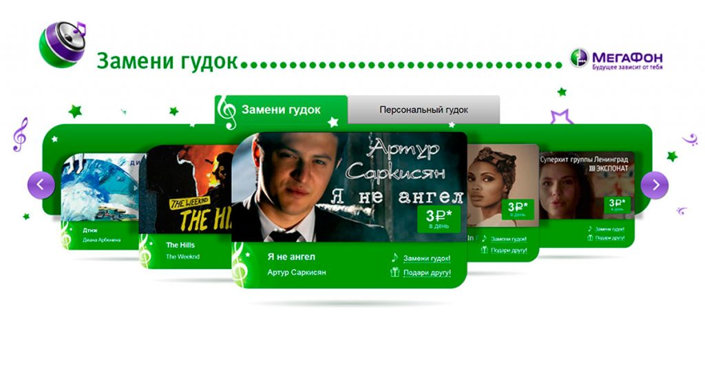 """The leading mobile operator of Russia, Megafon, together with the music publishing company Sound-M, has launched a new section of the IVR service """"Replace the beep"""""""