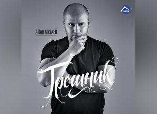 Видео-версия трека «Грешник» Алана Музаева уже на YouTube!
