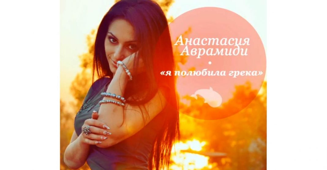 "Anastasia Avramidi fell in love with the ""common man"" ..."