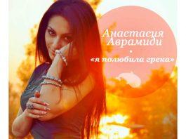 "Anastasia Avramidi fell in love with the ""common man"" ..."