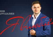 "Akif Murtazaliev's album ""I am in love"" was published!"