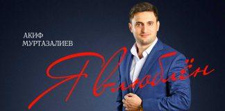 Вышел в свет альбом Акифа Муртазалиева «Я влюблен»!
