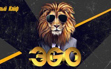 Новый альбом ЭGO – «Лютый кайф»!