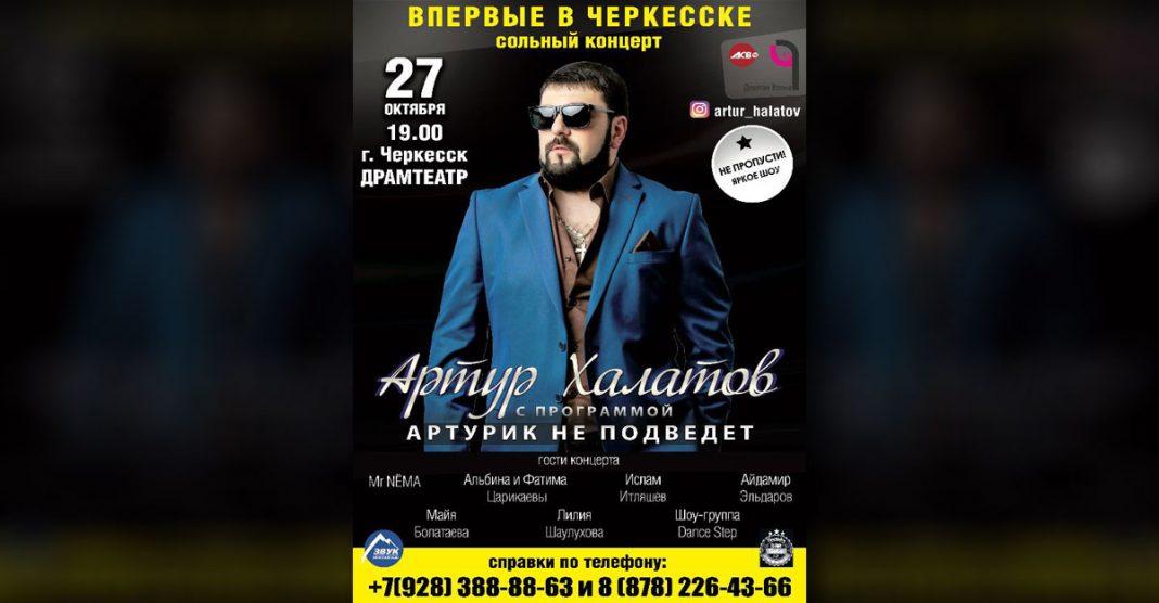 Solo concert of Artur Khalatov in Cherkessk!