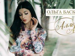 «Алло, алло» - премьера клипа Ольги Баскаевой!