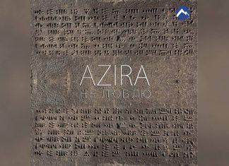 Премьера трека! AZIRA «Не люблю»