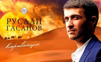 Присоединяйтесь к каравану Руслана Гасанова!