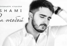 Главный лирик Кавказа - Shami выпустил новый альбом!