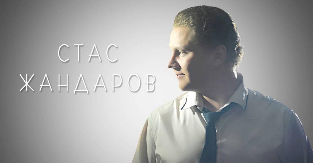 The first album of Stas Zhandarov released