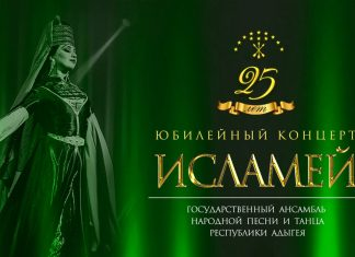Концерт ансамбля «Исламей» на канале «Звук-М»!