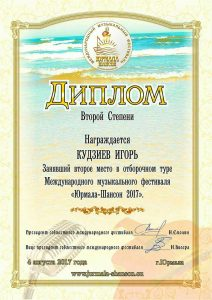 Диплом Игоря Кудзиева за победу на Международном фестивале «Юрмала-Шансон 2017»