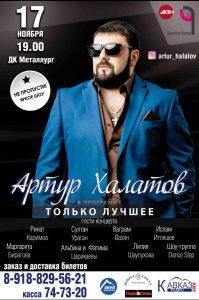 17 ноября во Владикавказе пройдет концерт Артура Халатова
