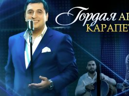 """Proud"" - premiere of the clip of Aram Karapetyan!"