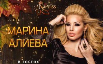 Марина Алиева выступит в Москве и в Санкт-Петербурге!