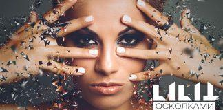 «Осколками» - премьера от LILIT!