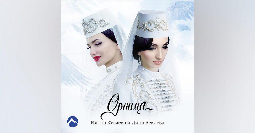 """Today the duet of singer Ilona Kesaeva and dancer Dina Bekoeva - """"Orlitsa"""" was released"""