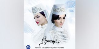 "Today the duet of singer Ilona Kesaeva and dancer Dina Bekoeva - ""Orlitsa"" was released"