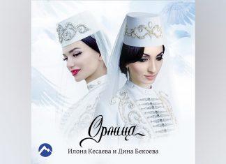 Сегодня в свет вышел дуэт певицы Илоны Кесаевой и танцовщицы Дины Бекоевой - «Орлица»