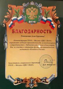 Благодарственное письмо Алле Бойченко за участие в фестивале «Колыбель России»