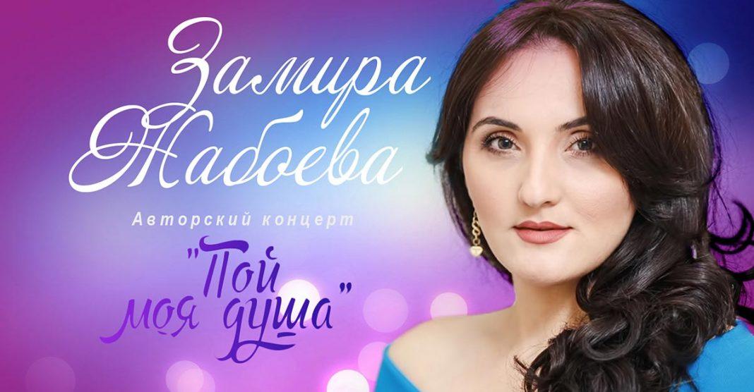 Не пропустите авторский концерт Замиры Жабоевой!