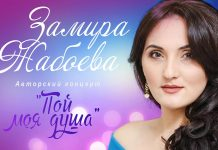 Do not miss the author's concert of Zamira Zhaboeva!