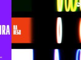 AZIRA выпустила новый сингл!