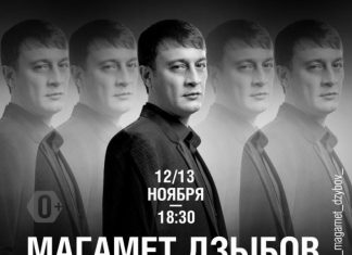 Магамет Дзыбов выступит с сольными концертами в Майкопе!