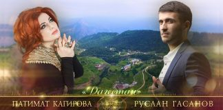 Patimat Kagirova and Ruslan Hasanov recorded a duet!