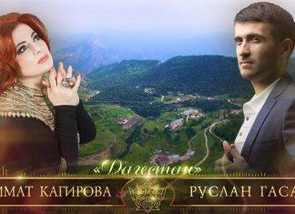 Патимат Кагирова и Руслан Гасанов записали дуэт!