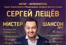 Концерт Серея Лещева в Ессентуках!